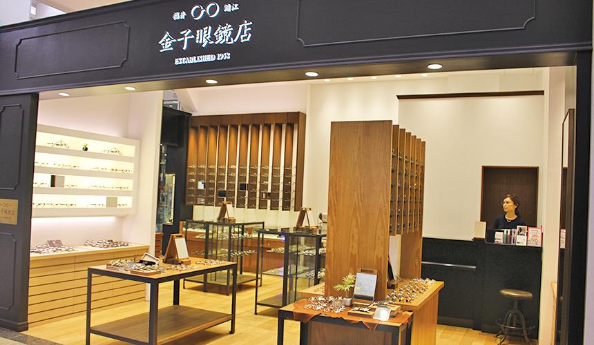 姬路必去JR站旁集時尚、伴手禮與美食的「piole HIMEJI大型綜合購物廣場」的「金子眼鏡店」