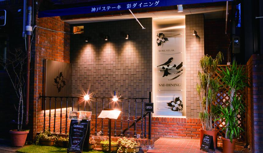 神户三宫名店「彩 SAI-DINING」的店外照