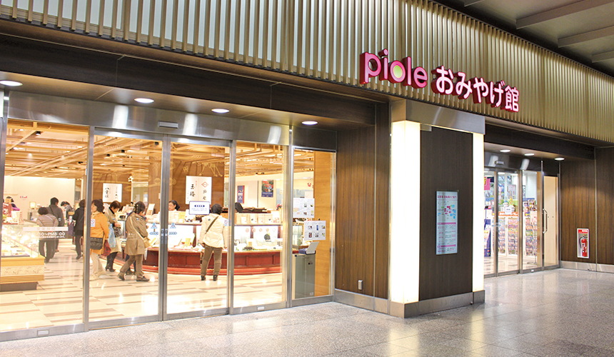 姬路必去JR站旁集時尚、伴手禮與美食的「piole HIMEJI大型綜合購物廣場」おみやげ館入口