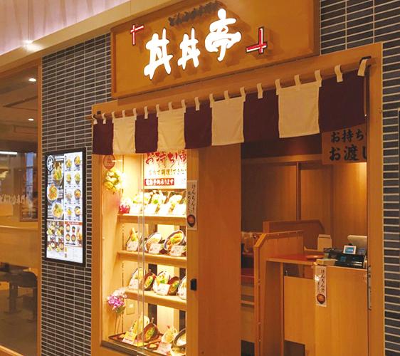 姬路必去JR站旁集時尚、伴手禮與美食的「piole HIMEJI大型綜合購物廣場」的「どんぶり専門店 丼丼亭」