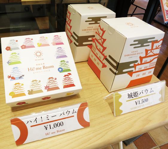姬路必去JR站旁集時尚、伴手禮與美食的「piole HIMEJI大型綜合購物廣場」的「Hi!me cafe」商品