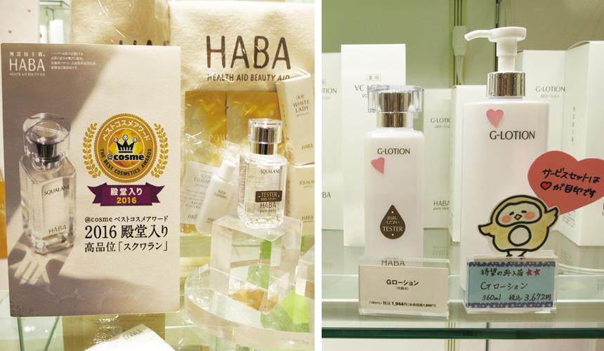 姬路必去JR站旁集時尚、伴手禮與美食的「piole HIMEJI大型綜合購物廣場」的美妝專賣店「shop HABA」